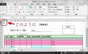 Excel-Cursor-002