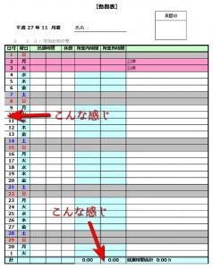 Excel-keisen-003