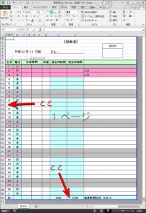 Excel-keisen-006