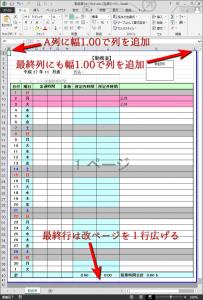 Excel-keisen-009